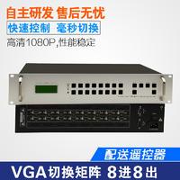 东健宇VGA矩阵8进8出 TEC9020VGA8-8
