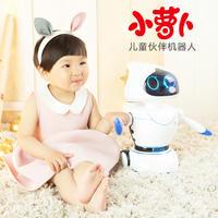 小萝卜儿童陪护智能机器人
