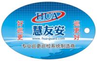慧友安人员钮HUA-CP2