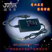 超本乐监控工程专用电源12V/2A JVM-DVL-8001
